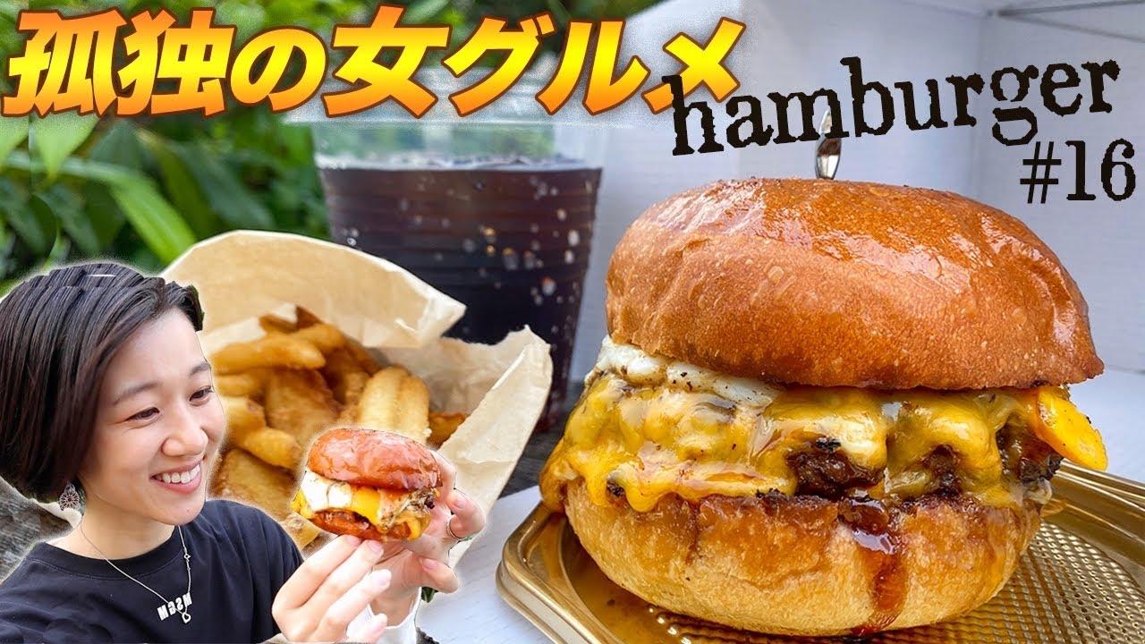 """【孤独の女グルメ】至極!""""肉汁ハンバーガー"""" で1週間のご褒美dayを満喫する25歳女。 /  東京・六本木"""