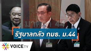 Talking Thailand - ไม่อยากให้ตั้ง กมธ.ตรวจสอบ ม. 44 เพราะกลัวถูกเรียกชี้แจง?