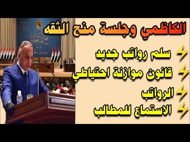 عاجل الكاظمي واهم قرارات الحكومه الجديدة Youtube