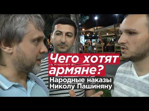 Чего хотят армяне? Народные наказы Николу Пашиняну.
