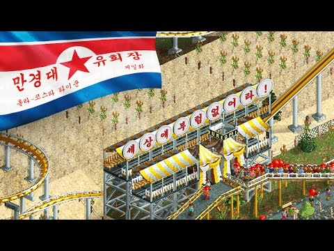 Rollercoaster Tycoon - North Korea: Mangyongdae Funfair(1 of 7)