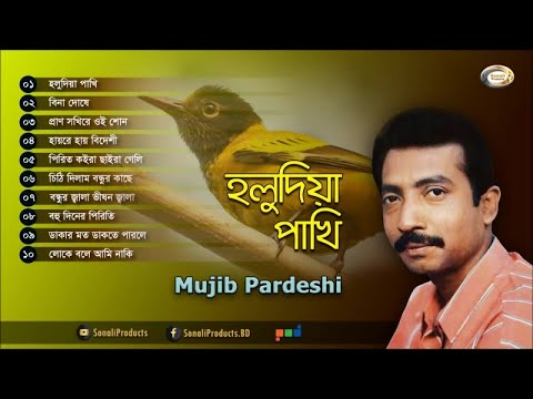 Mujib Pardeshi - Holudia Pakhi | হলুদিয়া পাখি | Full Audio Album | Sonali Products