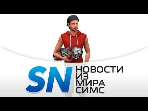 #SIMSNEWS | Скейтбординг возможен в The Sims 4? thumbnail