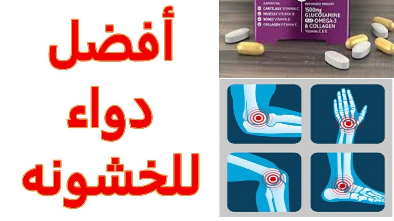 علاج خشونة الركبة/الم الظهر/ علاج الخشونة والام المفاصل / منتج طبيعي تركيبة ممتازة صناعة انجليزية