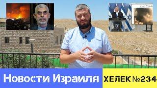 Отложенная Победа Израиля над Хамасом. Новости Израиля / Хелек выпуск№234