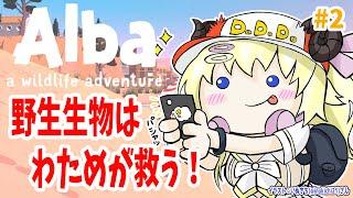 【Alba Wildlife Adventure】#2 日曜の朝から野生生物を救う!【角巻わため/ホロライブ4期生】