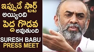 Producer Suresh Babu Press Meet Mental  Madhilo Movie Press Meet | TFPC
