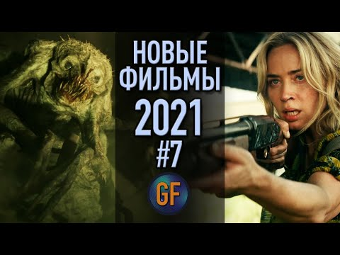 Новые фильмы 2021 года, которые уже доступны в сети в хорошем качестве #7 - Видео онлайн