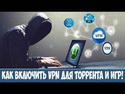 Как включить впн для торрента в Windows 10.  Бесплатное VPN для игр в P2p сетях
