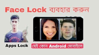 Face Lock Apps Any Android Phone | Android Tips and Trick [Bangla]
