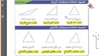 الرياضيات للصف الأول المتوسط - المثلثات 7-4 الفصل الدراسي الثاني