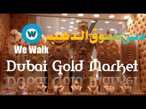 Dubai Gold Market دبئ سوق الذھب Gold City Dubai Deira 21 Jan 2021 |We Walk| Tours B1D