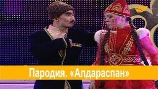 Пародия. «Алдараспан»