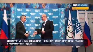 видео Оргкомитет Сочи 2014