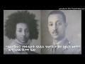 Remembering Lt. General Jagama Kello - SBS Amharic