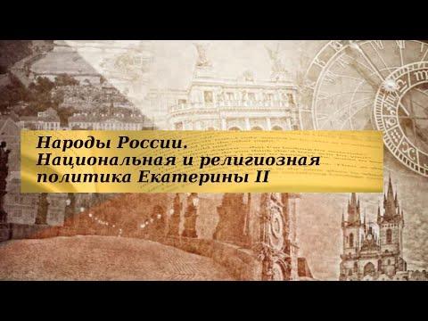 История 8 класс $21-1 Народы России Национальная и религиозная политика Екатерины II