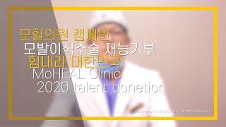 [모힐TV] 2020 모힐의원 재능기부! 힘내라 대한민…