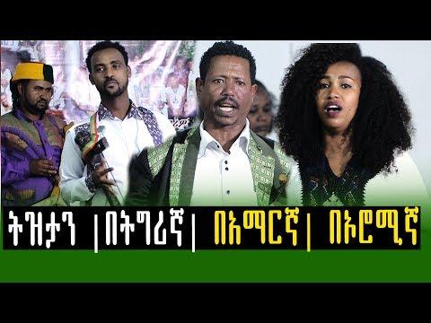 Ethiopia: ትዝታ |በትግሪኛ| በአማርኛ| በኦሮሚኛ