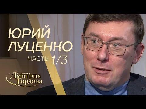 В гостях у Гордона: Юрий Луценко. Часть 1 из 3-х.