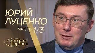 Юрий Луценко. Часть 1 из 3-х. 'В гостях у Дмитрия Гордона' (2019)