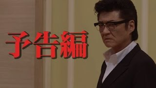 映画『CONFLICT コンフリクト~最大の抗争~』予告編 福間文香 検索動画 30