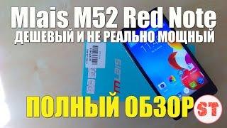 Mlais M52 Red Note полный обзор дешевого 8 ядерного смартфона на Android 5 с более 42000 антуту.