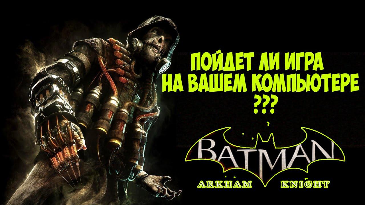 Оптимизировали ли batman arkham knight