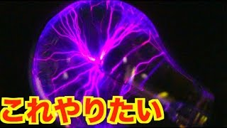 電球内で雷を起こす実験(圧電素子)