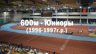 600м - Юниоры (1996-1997г.р.) Открытие зимнего спортивного сезона