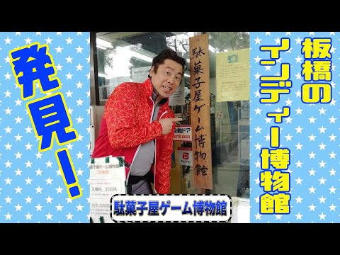 【大川ID】寺ちゃんが総裁の地元に直撃!第2弾<後編><無料版>
