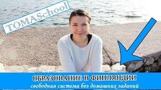 Образование в Финляндии/ПЛЮСЫ,МИНУСЫ/обучение на английском