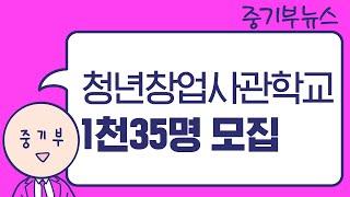 청년창업사관학교 1천35명 모집···다음달 6일까지2