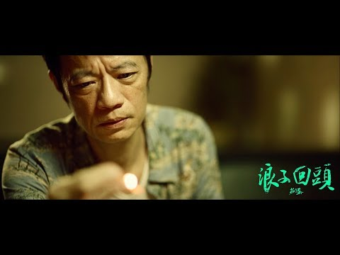 茄子蛋EggPlantEgg - 浪子回頭 Back Here Again (Official Music Video)