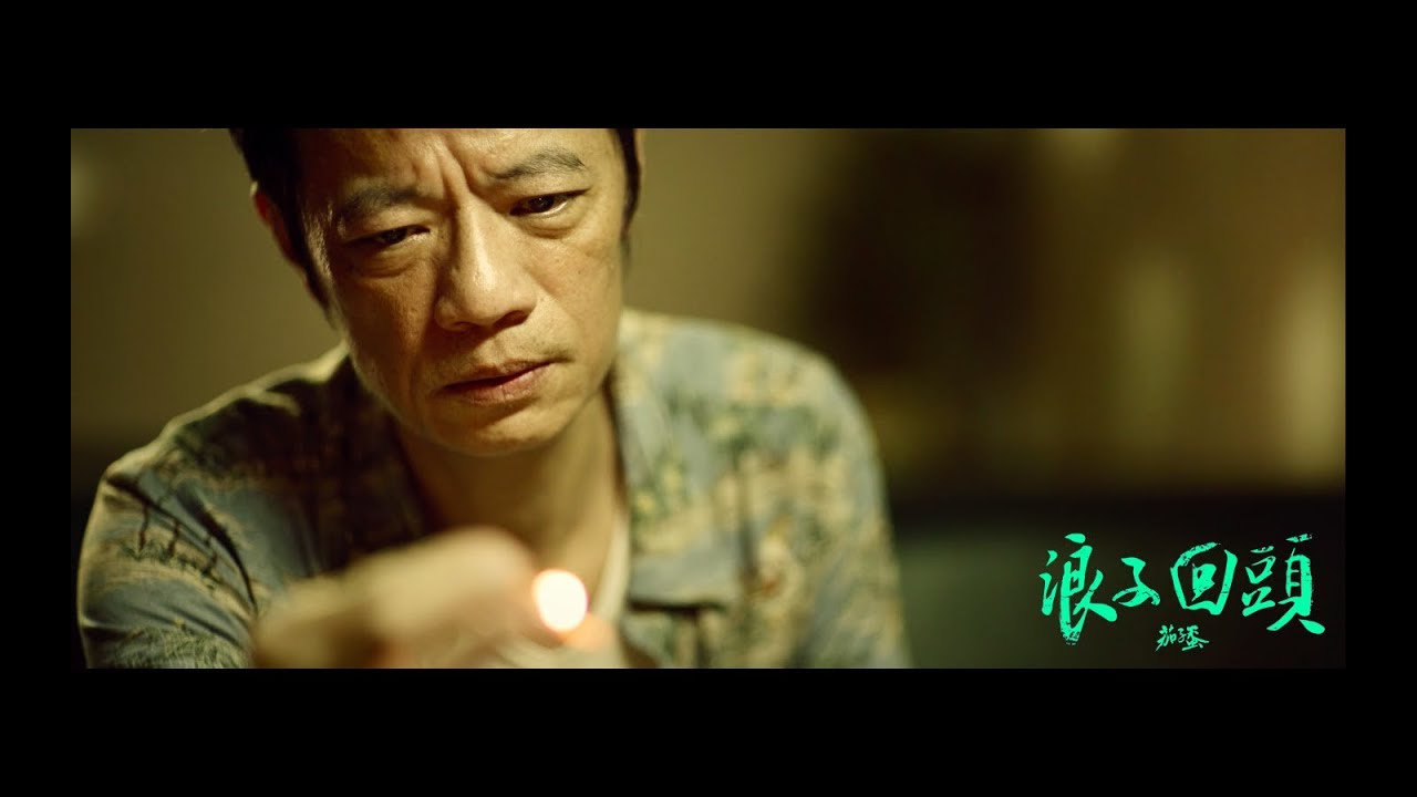 茄子蛋EggPlantEgg – 浪子回頭 Back Here Again (Official Music Video)