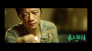 [4.49 MB] 茄子蛋EggPlantEgg - 浪子回頭 Back Here Again (Official Music Video)