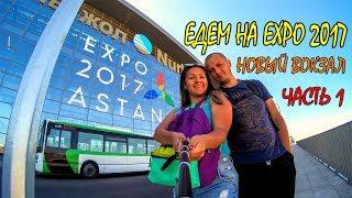 ЕДЕМ НА EXPO 2017   НОВЫЙ ВОКЗАЛ - НУРЛЫ ЖОЛ   NURLY ZHOL KAZAKHSTAN   ВЫСТАВКА ASTANA EXPO 2017