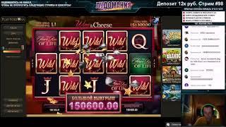 Витус топ занос / Витус в онлайн казино Play Fortuna