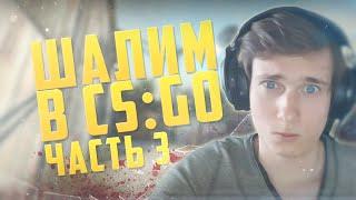 ШАЛИМ В CS:GO #3