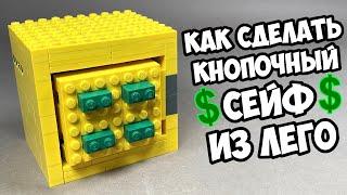 как сделать КНОПОЧНЫЙ СЕЙФ из Лего!!!