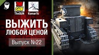 Выжить любой ценой №22 - от TheGun и Komar1K [World of Tanks]