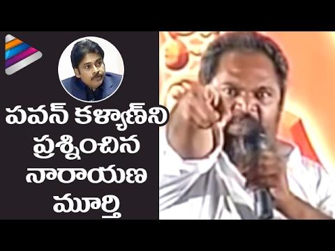 R Narayana Murthy Questions Pawan Kalyan | Pawanism | R Narayana Murthy about Pawan Kalyan