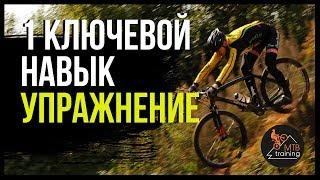 Как кататься на велосипеде безопасно - 1 ключевой навык | MTBtraining