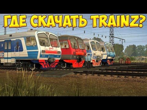 Где скачать Trainz Simulator 2012?
