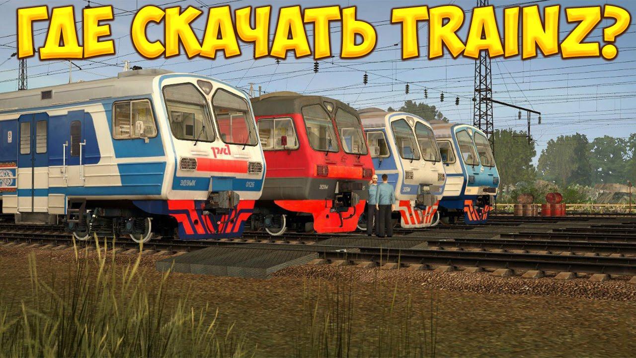 Trainz simulator 2012 метро москвы скачать торрент | trainz.