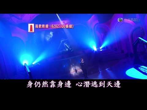 陳奕迅-準備中-異夢(無條件)