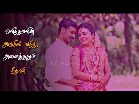 Ennavale ennavale engirunthai nee Vijay classic love song|ninaithen vanthai movie |whatsapp status |