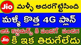 Jio Latest unlimited Data and Calls Plan 2018 | Jio Latest ₹199 And 25 GB 4G plan for All