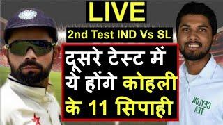 2nd Test India Vs Sri Lanka: Team India Playing XI | Headlines Sports