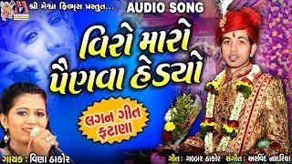 Vero Maro Painva Hedyo || Vina Thakor || Gujarati Lagan Geet Fatana || વિરો મારો પૈણવા હેડયો ||