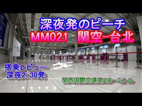 ピーチ MM021 関空-台北 関空第2ターミナル